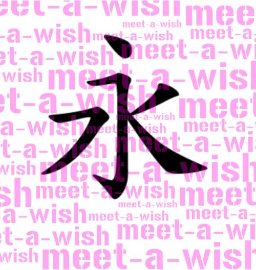 Glitzertattoo und Airbrush Schablone - Schriftzeichen Ewigkeit